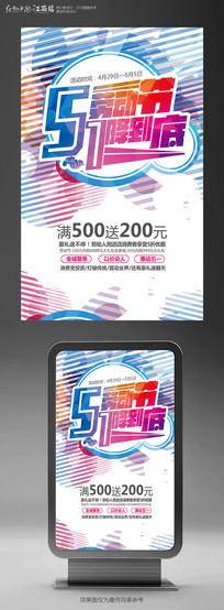 简约时尚51劳动节促销海报设计
