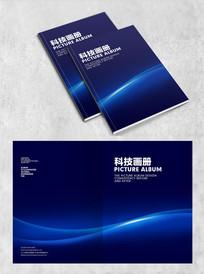 蓝色动感线条科技画册封面