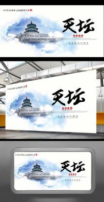 蓝色水彩水墨北京天坛旅游景点海报