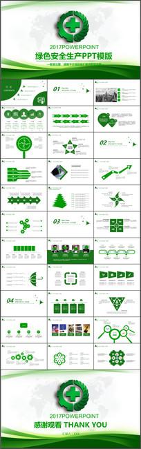 绿色安全生产教育动态ppt