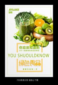 绿色食品素食健康饮食海报