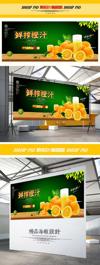 绿色鲜榨宣传海报设计
