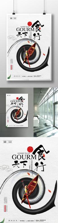 美食文化宣传海报
