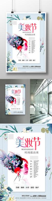 美妆节促销海报模板