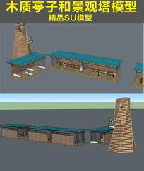 木质亭子和景观塔SU模型
