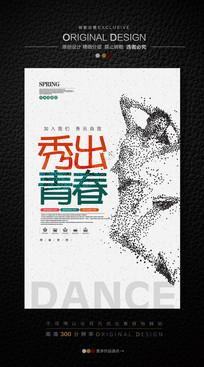 青春舞蹈班招生海报