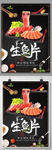 日本料理生鱼片美食海报