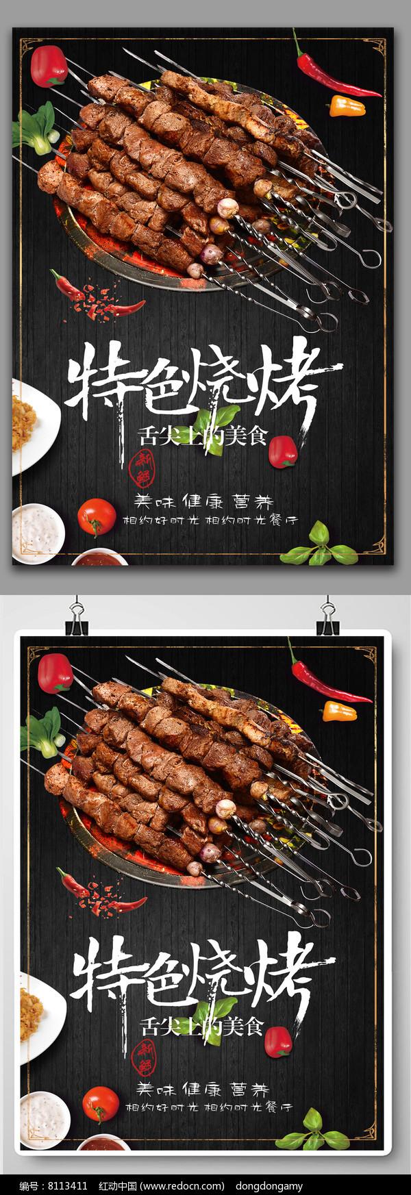 烧烤店美食海报设计图片