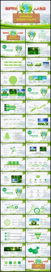 世界地球日环保宣传环保主题班会PPT