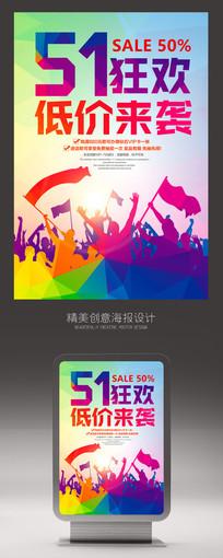 时尚国际劳动节宣传海报设计