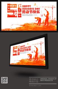 水彩中国风51劳动节宣传海报设计