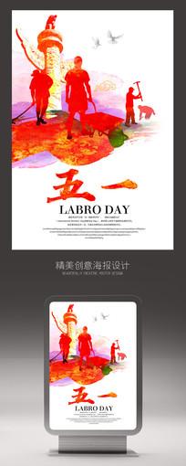 水彩中国风五一劳动节宣传海报设计