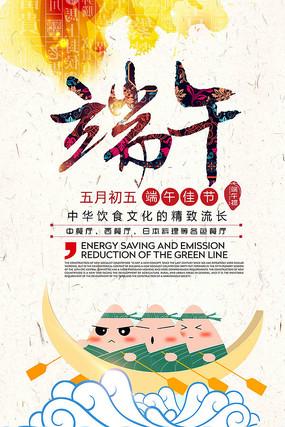 水墨卡通粽子端午节海报