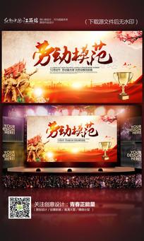 水墨中国风劳动模范五一劳动节晚会背景设计