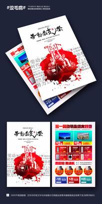 文革风创意劳动节宣传单