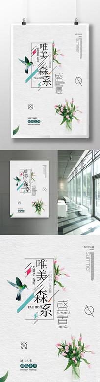 文艺清新日系海报设计