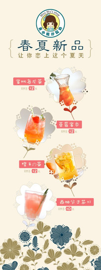 吴小姐炒酸奶饮品展架