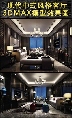 现代中式风格客厅3DMAX模型效果图