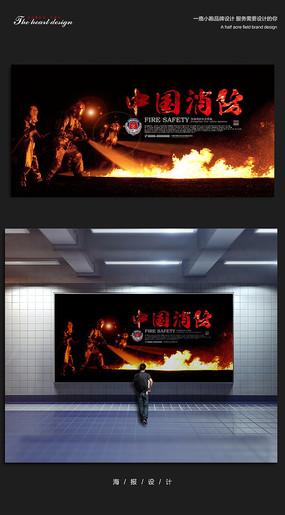 消防海报设计