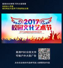 校园文化艺术节宣传海报设计