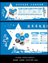 星形创意企业简介企业文化墙设计