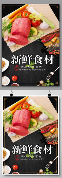 新鲜食材牛肉蔬菜海报设计