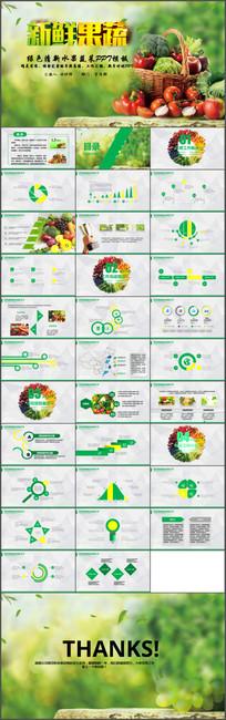 有机无公害蔬菜果蔬农产品PPT