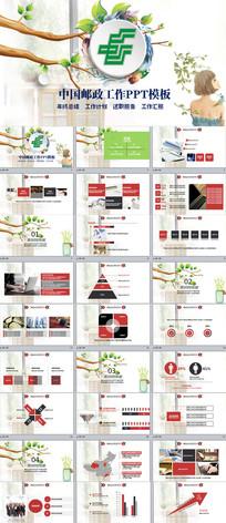中国邮政储蓄银行金融理财工作PPT模板