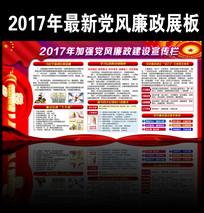 2017反腐倡廉党风廉政建设展板