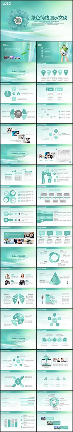 2017工作计划营销计划策划方案PPT