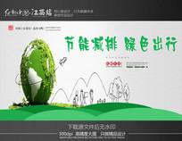 2017年节能减排绿色出行宣传海报