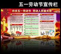 2017庆祝五一劳动节展板宣传栏