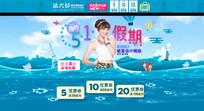 51假期夏季女装首页海报设计