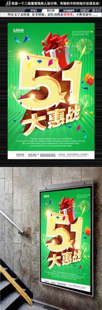 五一劳动节大惠战促销活动海报