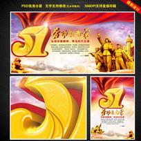 51劳动节创意节日海报