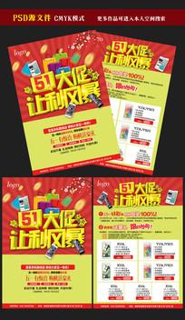 51劳动节手机店宣传单设计