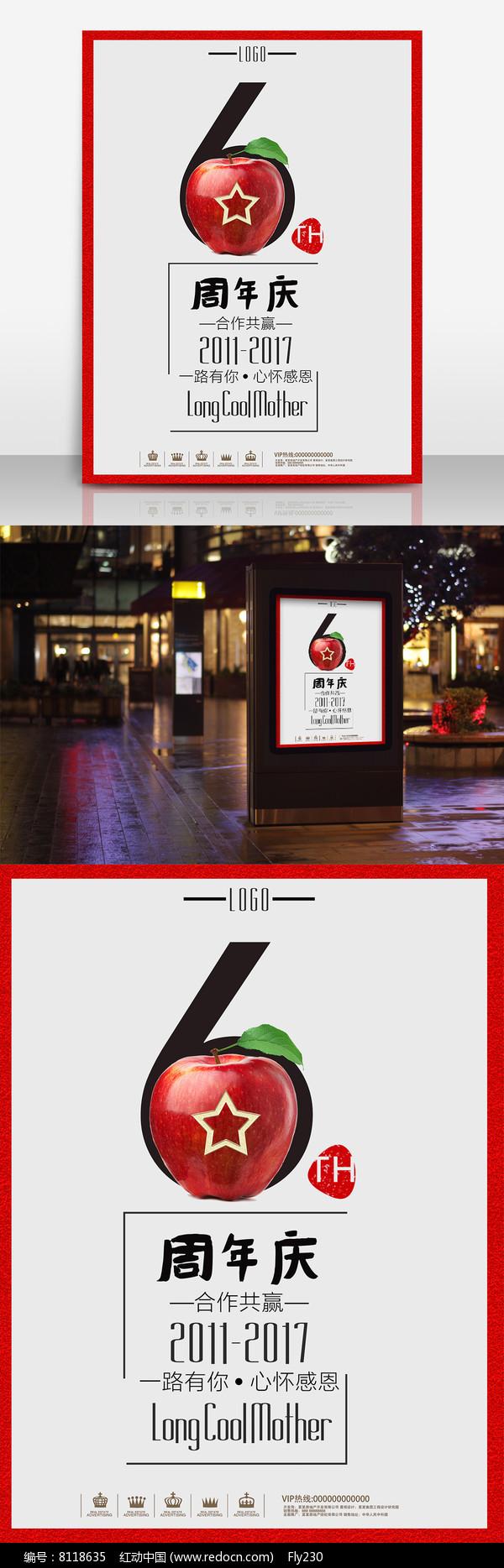 6周年庆海报模板图片