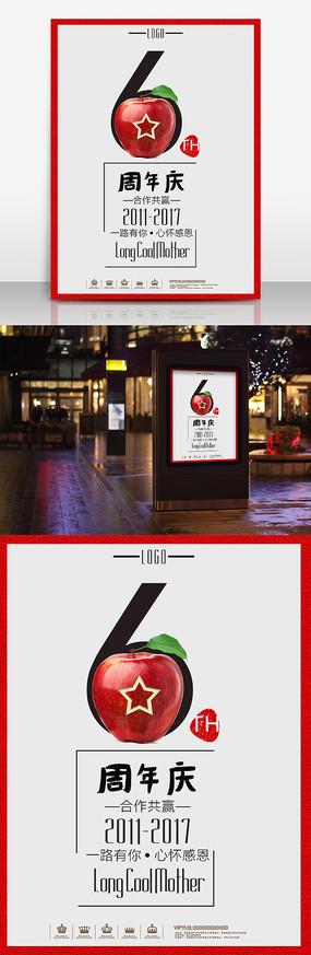 6周年庆海报模板