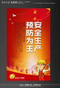 安全生产月宣传展板设计之安全生产