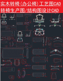 办公椅生产图CAD