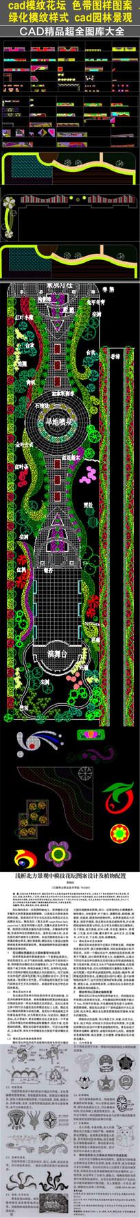 cad模纹花坛色带图样图案园林景观