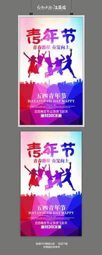 炫彩创意五四青年节节日海报