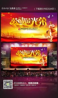 炫彩大气劳动最光荣51劳动节宣传海报设计