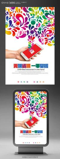 炫彩时尚手机APP互联网科技宣传海报设计