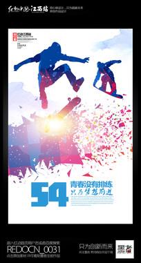 炫彩时尚致青春五四青年节海报设计