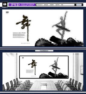 抽象水墨舞蹈培训班海报
