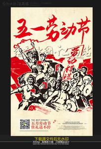 创意51劳动节海报设计