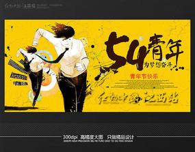 创意54青年节海报设计