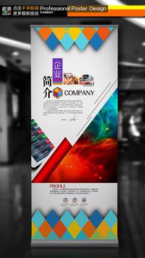 创意简约企业文化宣传展架