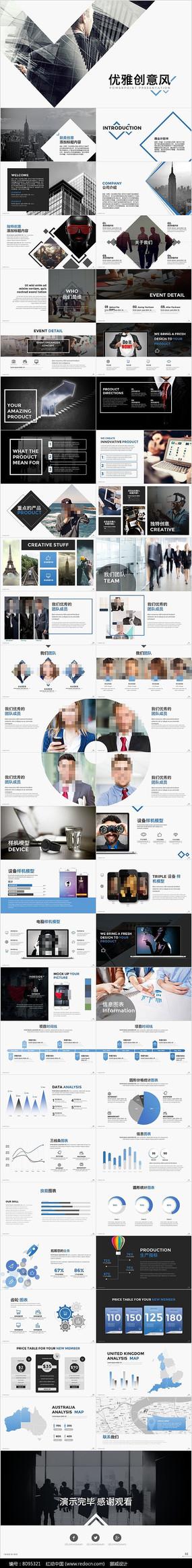 创意欧美版式公司宣传时尚设计ppt
